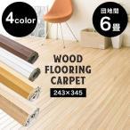 ウッドカーペット 6畳 フローリングマット 畳の上 置くだけ 敷くだけ DIY フローリング フロアマット フローリングカーペット 団地間 WDFC-6D