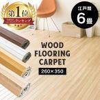 ウッドカーペット 6畳 江戸間 フローリングマット フローリング 張り替え 畳 畳の上 置くだけ 敷くだけ 床材 DIY フローリングカーペット  WDFC-6E