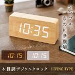 置き時計 置時計 目覚まし時計 おしゃれ デジタル リビング用 大きい 北欧 木目調 シンプル 光 LED アラーム 時計 電池 充電 お洒落 オシャレ インテリア