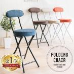 椅子 おしゃれ いす イス 折りたたみ 折り畳み チェア 送料無料 背もたれ ダイニングチェア コンパクト シンプル 安い 折りたたみチェア OTC-73 (D)
