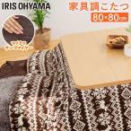 こたつテーブル こたつ布団 セット 80×80cm こたつ布団セット こたつテーブルセット 正方形 アイリスオーヤマ コタツ布団 洗える リビングテーブル