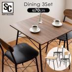 ダイニングテーブルセット 2人用 ダイニングテーブル ダイニングチェア リビングテーブル おしゃれ テーブル 机 チェア 椅子 いす 北欧 STDSET-3
