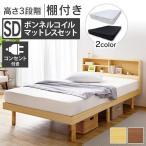 ベッド マットレス付き セミダブル 送料無料 セット すのこベッド 収納付き 棚付きベッド 収納付きベッド コンセント付き ポケットコイルマットレス (D)