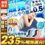 抱き枕 ひんやり 夏 冷たい おしゃれ クッション 夏用 接触冷感 Q-MAX0.5接触冷感抱き枕 30×120 (D)