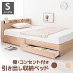 ベッド 収納 シングル おしゃれ 収納付きベッド シングルベッド ベッドフレーム ローベッド 引き出し付きベッド DFBD-S :予約品