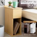 サイドテーブル 北欧 おしゃれ ベッド テーブル 収納 本棚 スリム ベッド横 コンセント テーブル スリムサイドテーブル 幅20cm SDTH-20 (D)