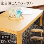 こたつ テーブル 長方形 120×80cm 高さ調節 家具調こたつ 継脚付き おしゃれ 一人暮らし コタツ 机 つくえ 北欧 PKF-W1208R 送料無料【D】