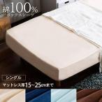 ボックスシーツ シングル ベッドシーツ シーツ カバー マットレスカバー 洗える おしゃれ BOXシーツ ベッドボックスシーツ S (D)