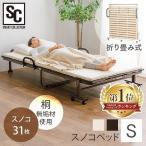 ベッド シングル 折りたたみベッド すのこベッド シングルベッド すのこ おしゃれ 折りたたみすのこベッド シングルサイズ FDBB-9939 (D)