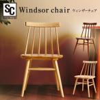 ダイニングチェア 椅子 おしゃれ 木製 チェア チェアー 北欧 リビング イス リビングチェア デザインチェア ウィンザーチェア WNCR-5 (D)