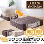 圧縮袋 圧縮ボックス 布団 衣類も布団もラクラク圧縮ボックス(収納ケース&圧縮袋合体タイプ) ワイドサイズ 新生活応援