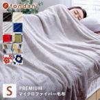 毛布 マイクロファイバー毛布 mofua モフア プレミアムマイクロファイバー毛布 シングル ナイスデイ 冬 あったか もふもふ 気持ちよい 人気