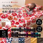ショッピング毛布 同色セットmofua モフア プレミアムマイクロファイバー 毛布・敷パッド シングル ナイスデイ