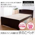 ショッピングすのこ ベッド すのこベッド ダブル フレーム 収納付き 収納 すのこ 天然木パイン材棚付き 新生活応援(代引不可)