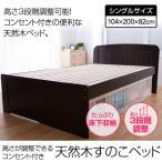 ショッピングすのこ ベッド すのこベッド シングル フレーム 収納付き 収納 すのこ 一人暮らし コンセントコンセント付き 天然木 新生活応援(代引不可)