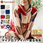 (在庫処分) 着る毛布 ルームウェア 部屋着 レディース メンズ 冬 冬用 mofua 洗える 暖かい あったかグッズ ロング ワンピース フード付き かわいい