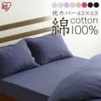枕カバー 枕 カバー まくら 43×63 綿100% ファスナー式 無地 シンプル おしゃれ 北欧 新生活