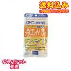 【ゆうパケット送料込み】DHC ダイエットパワー 20日分 60粒