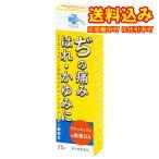 定形外)【第(2)類医薬品】くらしリズム ラナンキュラス ぢ軟膏DX 25g