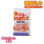 【ゆうパケット送料込み】インピレス ホウ酸ダンゴA 24入り