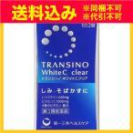 定形外)【第3類医薬品】トランシーノ ホワイトCクリア 60錠