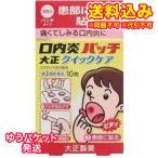 ゆうパケット)【第(2)類医薬品】口