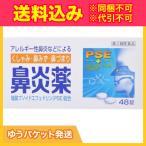 【ゆうパケット送料込み】【第(2)類医薬品】鼻炎薬A クニヒロ 48錠