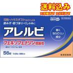 定形外)【第2類医薬品】アレルビ 56錠【セルフメディケーション税制対象】