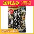 【ゆうパケット送料込み】しじみカキウコン+オルニチン徳用 264粒