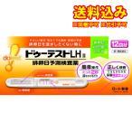 【第1類医薬品】ドゥーテストLHa 排卵日予測検査薬 12回分[排卵予測検査薬・排卵検査薬]