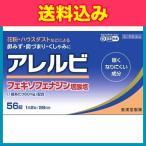 【第2類医薬品】アレルビ 56錠【セルフメディケーション税制対象】×3個
