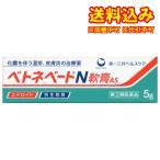 【ゆうパケット送料込み】【第(2)類医薬品】ベトネベートN軟膏 5g