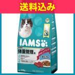 マースジャパン 成猫用 体重管理用 まぐろ味 550g