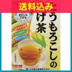 とうもろこしのひげ茶 8g 20包