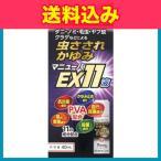 【第(2)類医薬品】ハピコム マニューバEX11 液 40ml【セルフメディケーション税制対象】