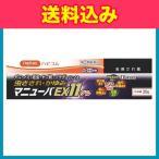 【第(2)類医薬品】ハピコム マニューバEX11 ゲル 20g【セルフメディケーション税制対象】
