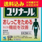 【第2類医薬品】ユリナールa 24包