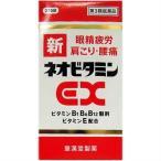 【第3類医薬品】新ネオビタミンEX クニヒロ 270錠×10個