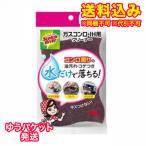 【ゆうパケット送料込み】スコッチ・ブライト ガスコンロ・IH用クリーナー (4個入り)