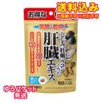 【DM便送料込み】オリヒロ しじみ牡蠣ウコンの入った肝臓エキス 120粒