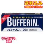 【DM便送料込み】【第(2)類医薬品】バファリンA 20錠