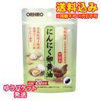 【DM便送料込み】オリヒロ にんにく卵黄油 60粒