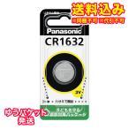 Panasonic リチウム電池 CR1632