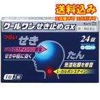 ゆうパケット)【第(2)類医薬品】クールワンせき止めGX 24錠【セルフメディケーション税制対象】