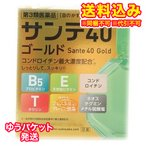 【DM便送料込み】【第3類医薬品】サンテ40 ゴールド 12ml