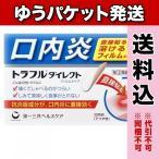 【DM便送料込み】【第(2)類医薬品】トラフルダイレクト 12枚