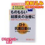 【ゆうパケット送料込み】【第2類医薬品】ロート 抗菌目薬EX 10ml