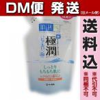 【DM便送料込み】肌研 極潤 ヒアルロン液 つめかえ用 170ml