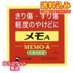 【DM便送料込み】【第2類医薬品】メモA 30g