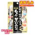 【DM便送料込み】黒胡麻・卵黄油の入った琉球もろみ黒にんにく 90粒